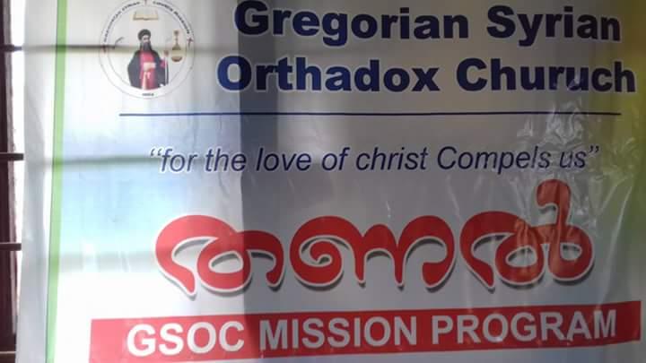 Georgian Syrian Orthodox Mission Sign